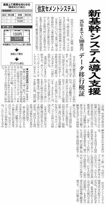20160509_nikkei