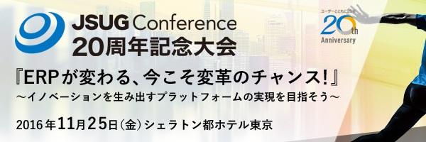 JSUG_Conference